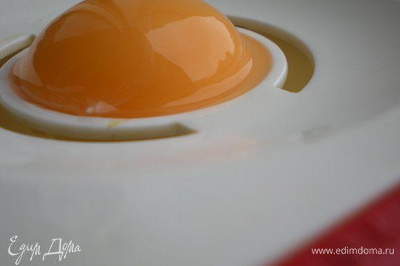 Отделить белок от желтка.