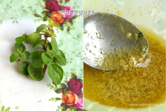 Для заправки смешиваем горчицу, оливковое масло, соль, перец, зубок чеснока, натертый на терке и измельченные листочки орегано. Лучше взбить всё венчиком до однородности.