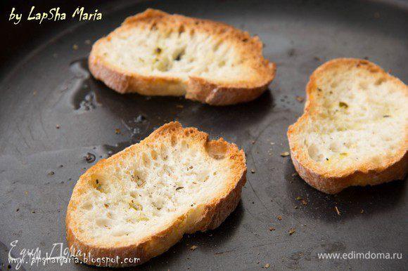 Духовку разогреваем до 220 С, выкладываем на противень или в форму ломтики багета (можно использовать вчерашний, чуть подсушенный хлеб), присыпаем французскими травами и сбрызгиваем оливковым маслом. Ставим в духовку до легкой румяности.