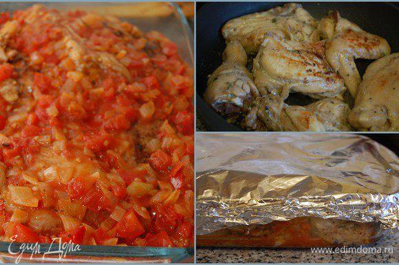Курицу обжарить на сковороде (средний огонь) по 1 минуте с двух сторон и сложить в форму для запекания. Для любителей диетического питания - можно не обжаривать. Далее, содержимое сковороды равномерно распределить по всей поверхности мяса, плотно закрыть фольгой и поставить в заранее разогретый до 200 градусов духовой шкаф на 20минут.