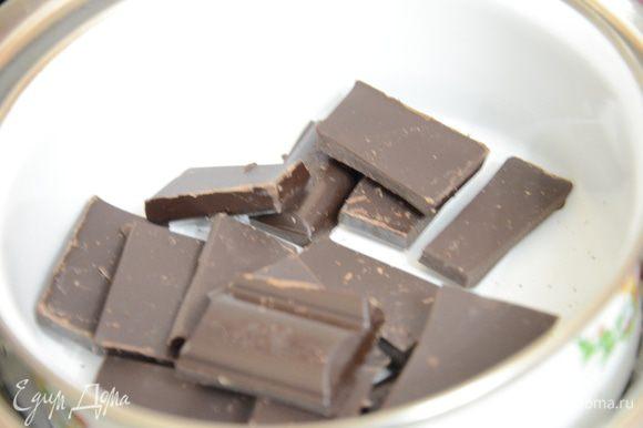 Шоколад разломать.