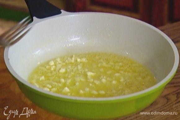 Разогреть в сковороде оливковое и сливочное масло и слегка обжарить чеснок.