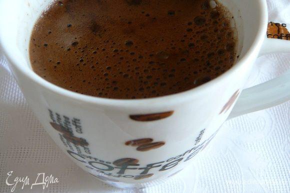 Заварить кофе.