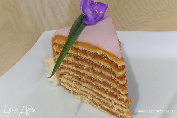 Торт очень вкусный! Приятного аппетита!