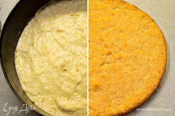 Выпекаем 10 минут. Вынимаем из духовки и переворачиваем нашу форму на решетке, даем таким образом остыть бисквиту полностью. Это позволит остаться ему ровным и не даст опасть.