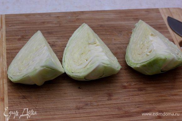 Пол капусты порежьте на три-четыре части. Не забудьте удалить кочерыжку.