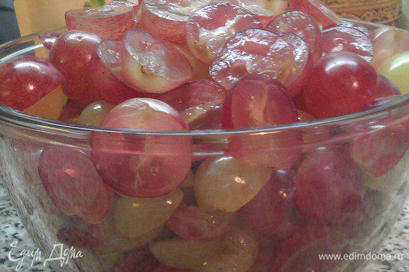 Виноград разрезать на половинки, косточки удалить при наличии.