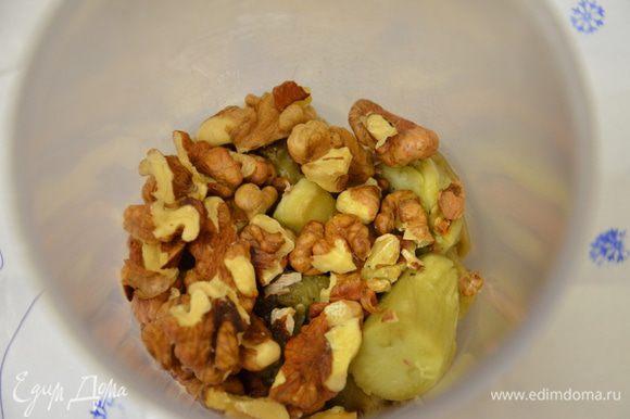 Нарезать крупным кубиком,сложить в стакан погружного блендера,добавить грецкие орехи.