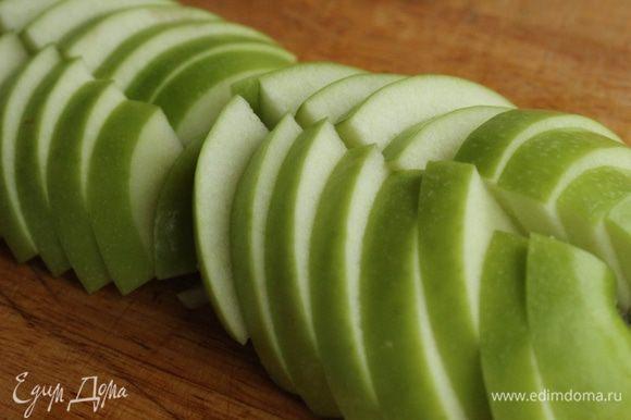 Яблоко разрезать, удались сердцевину и тонко нарезать ломтиками
