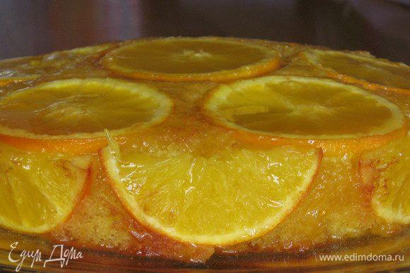 Вынуть пирог из духовки, перевернуть на блюдо, снять разъемную форму и сверху полить апельсиновым сиропом . Приятного аппетита!!!