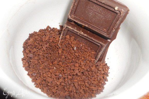 Шоколад положить в кружку с кофе и залить кипятком,перемешивать, пока шоколад полностью не растворится.