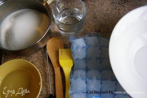 Помимо сахара и воды нам потребуется лед, миска с ледяной водой, кисточка, термометр (для удобства, но не обязателен), огнеупорная миска для охлаждения сахарного сиропа и взбивания помады, миксер, деревянная лопатка. Общее время приготовления - около часа