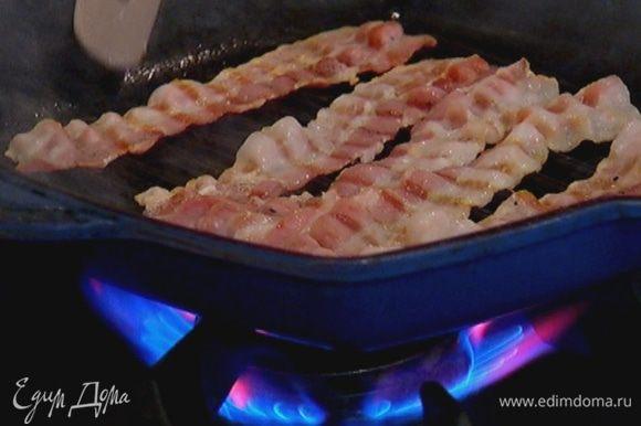 Разогреть сковороду-гриль или любую тяжелую сковороду и обжарить бекон с двух сторон до золотистого цвета, затем переложить его на бумажное полотенце, чтобы убрать излишки жира.