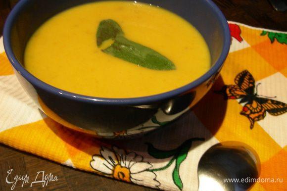 Блендером превращаем суп в пюре. Прогреваем его и подаем, украсив листиками шалфея. По вкусу можно добавить сливок, молока, сметаны или крем-фреша. Приятного аппетита))