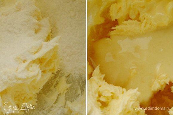 Для крема взбить масло с сахарной пудрой и ванильной эссенцией. Добавить сгущенное молоко и коньяк. Взбить крем. Отложить 1 ч.л. крема для глазков.