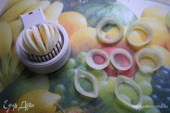 Яйца сварить вкрутую и нарезать на яйцерезке. Лук тонко нарезать и разобрать на кольца.