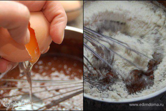 В отдельную посуду просеять муку и разрыхлитель. В остывшую массу по одному вбить яйца (работаем ручным венчиком) и постепенно ввести сухую смесь.