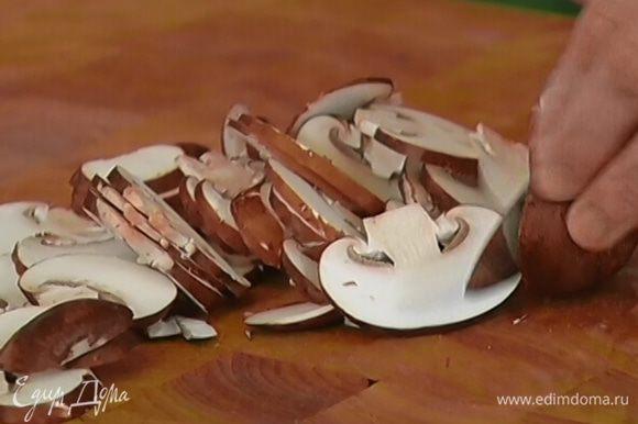 Грибы нарезать пластинками.
