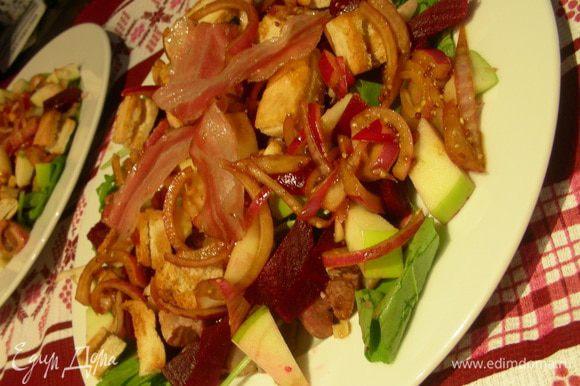 По тарелкам раскладываем салатные листья. Все ингредиенты раскладываем в произвольном порядке, можно и перемешать, но я не стала, а то свекла все окрасит. Поливаем заправкой и сверху кладем по 2 кусочка бекона. И подаем. Приятного аппетита)