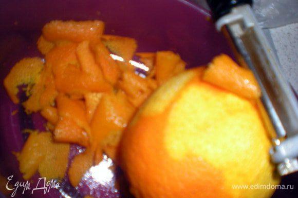 Тем временем готовим начинку:Снимаем цедру с цитрусовых,нужно было натереть на терке,но я поленилась и сняла овощечисткой тонюсенький слой цедры с 3 апельсинов.Слишком большие лоскутки я порезала помельче.
