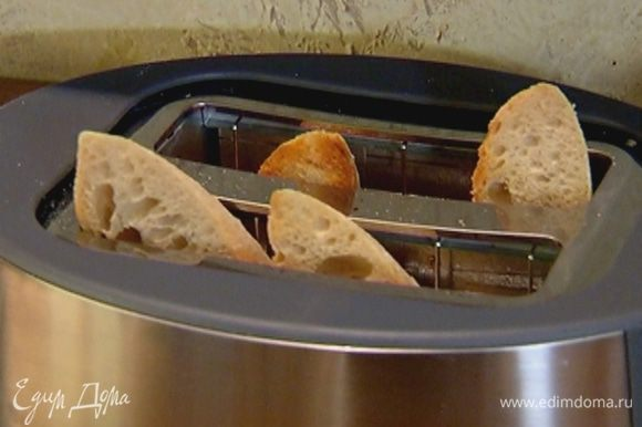 Хлеб порезать кусками толщиной 2–3 см и подсушить в тостере.