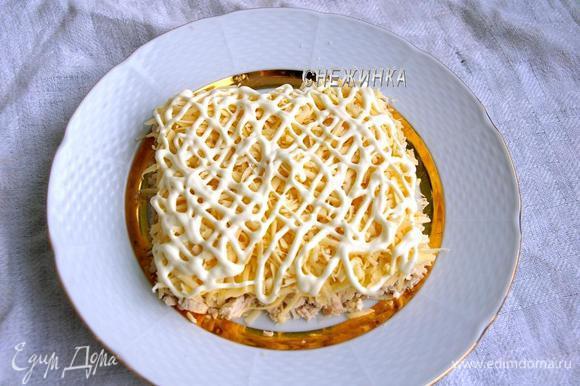 Затем аккуратно укладываем сыр, не нарушая формы салата, и поливаем сеточкой из майонеза. По желанию можно развести майонез сметаной или йогуртом.