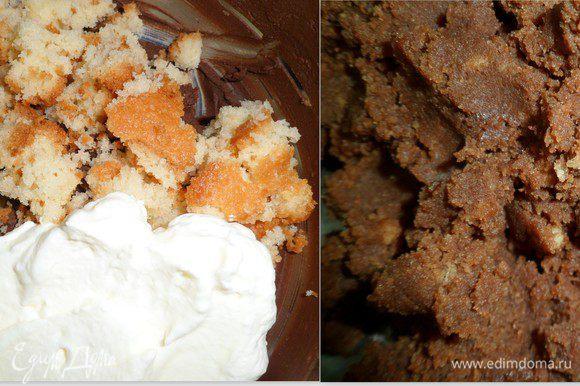 обрезаный край бисквита крошим руками и соединяем с оставшимся шоколадным кремом.добавив немного крем-фреша