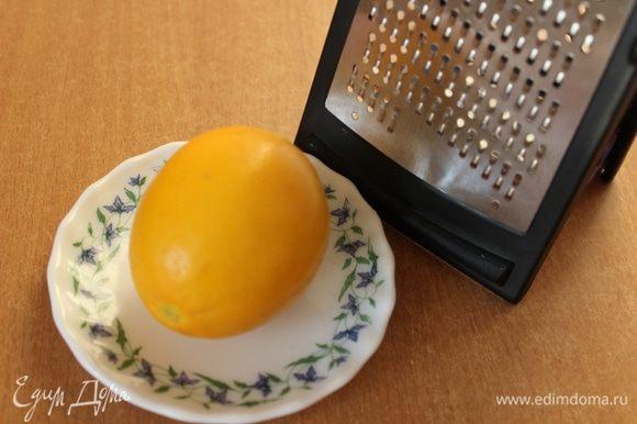 Снять цедру и выжать сок из лимона.