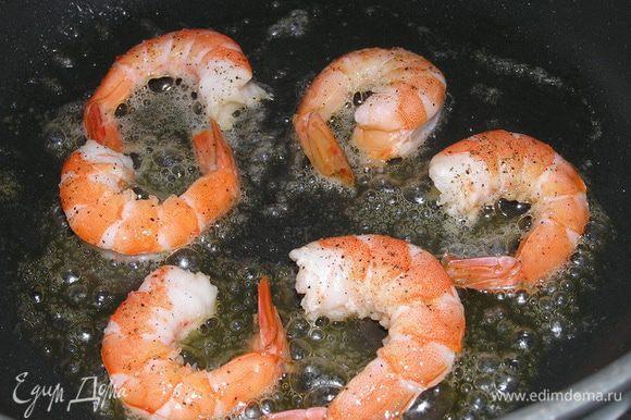 Креветки посыпать солью и перцем, обжарить на оставшемся оливковом масле 5-10 минут (в зависимости от размера)