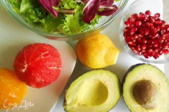 Салаты порвать руками, фрукты очистить, нарезать авокадо и грушу ломтиками, цитрусовые сегментами и без перепонок. Перемешать всё в салатнике или выложить на индивидуальные тарелки.