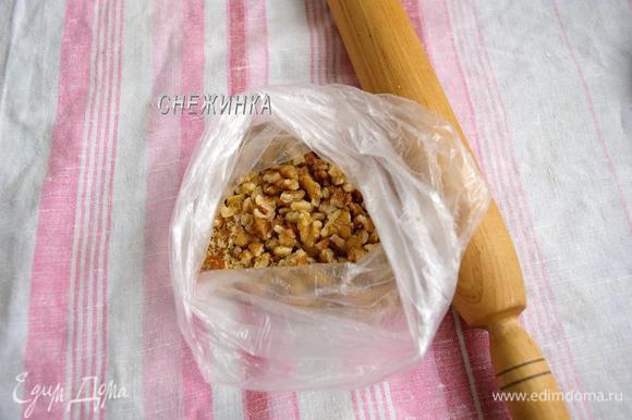 Орехи измельчаем на крупные кусочки. Я побила скалкой, положив орехи в пакет.