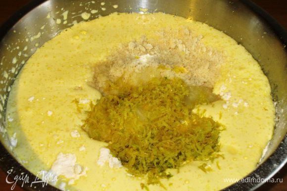 Добавить просеянную муку с крахмалом, соль, миндальную муку,сливочное масло,цедру и лимонный сок.