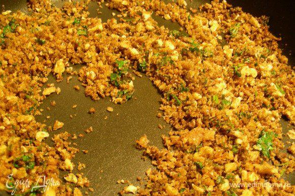 В сковороде растапливаем сливочное масло. Выкладываем ореховую смесь и обжариваем ее, помешивая, пока масло не впитается, а крошки не приобретут золотистый цвет (минут 7-10). Снимаем с огня и даем немного остыть.