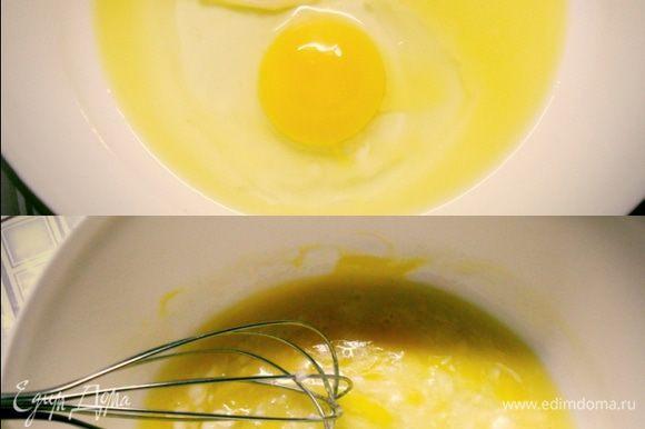ТЕСТО Растопленный маргарин размешиваем с яйцом