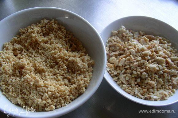 Если арахис сырой, то его нужно обжаритьна сухой сковороде или подсушить в духовке 160 гр, периодически помешивая. После этого он легко очищается от кожуры. 1/2 стакана арахиса крупно рубим, остальной измельчаем в блендере в мелкую крошку.