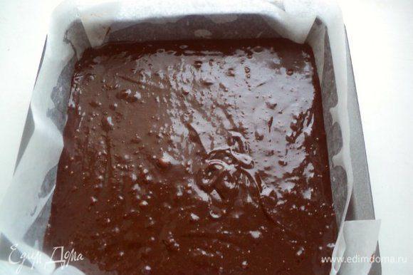 Форму (у меня 20х20см) смазать маслом и застелить бумагой для выпечки. Вылить шоколадное тесто, разровнять.