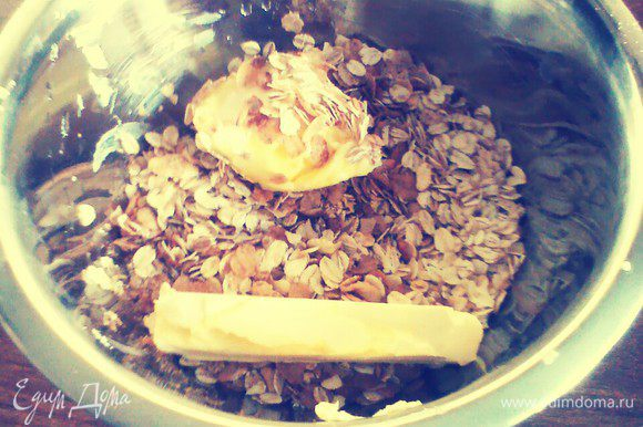 Мюсли (лучше без добавок), растереть с половиной пачки масла и сахаром. Застелить пергаментом форму. Разогреть духовку до 180 гр.