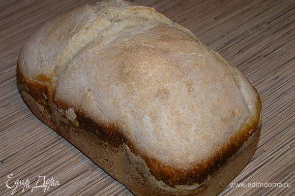 Готовый хлеб вынуть из контейнера, остудить на решетке и подавать! :)