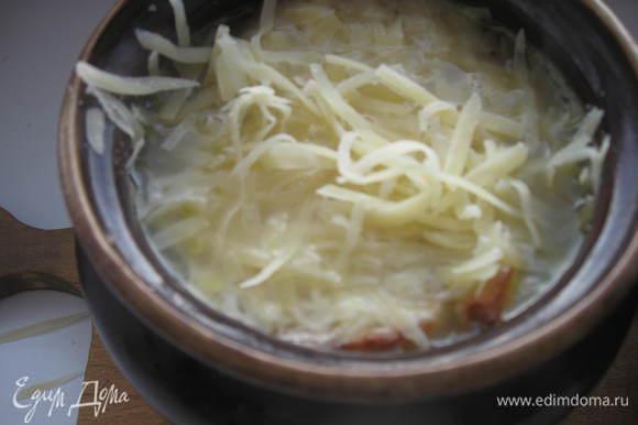 Щедро присыпать сыром. Поставить суп в духовку на 15-20 минут , пока сыр не зарумянится.
