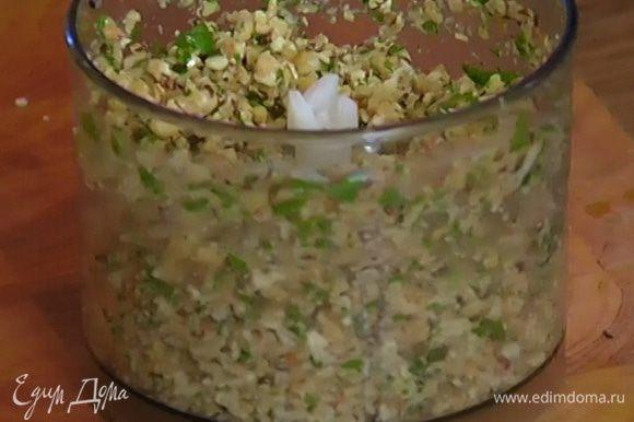 Добавить к моцарелле листья мяты, орехи и тмин, влить 1 ст. ложку оливкового масла и взбить все в блендере.