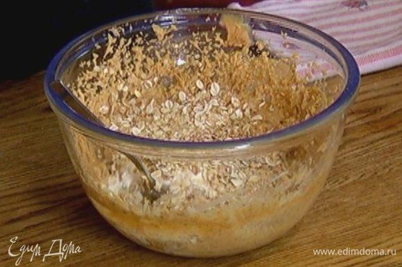 Добавить арахис, перемешать. Всыпать муку, хлопья «5 злаков», соду и соль и вымешать тесто.