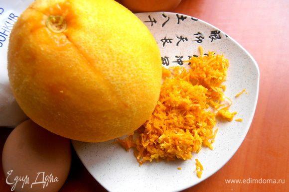 С апельсина натереть мелко цедру,не затрагивая белую мякоть.