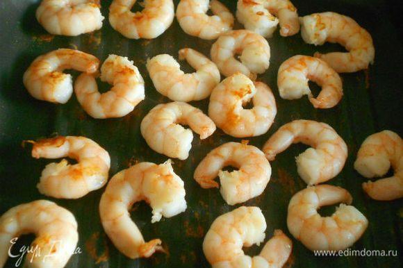 У очищенных креветок удалить кишечную трубку и быстро обжарить их на сковороде с небольшим количеством оливкового масла.