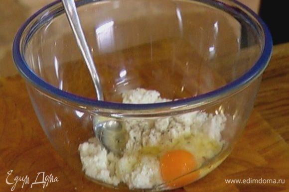 Приготовить начинку: творог соединить с яйцом, слегка посолить, поперчить и перемешать, так чтобы получилась гладкая творожная масса.