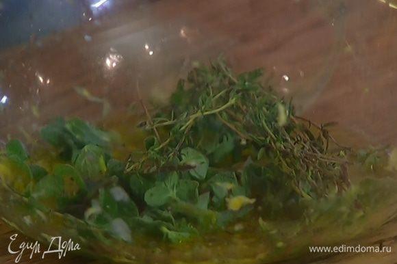 Приготовить маринад: в глубокой посуде соединить оливковое масло, 3 ст. ложки лимонного сока, лимонную цедру, орегано, листья тимьяна, посолить, поперчить и перемешать.