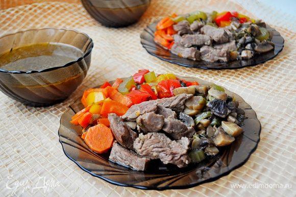 Подавать не смешивая ингридиенты между собой,выложив их аккуратно на тарелки.Отдельно подать бульон,который выделился после тушения мяса и овощей. Приятного аппетита!