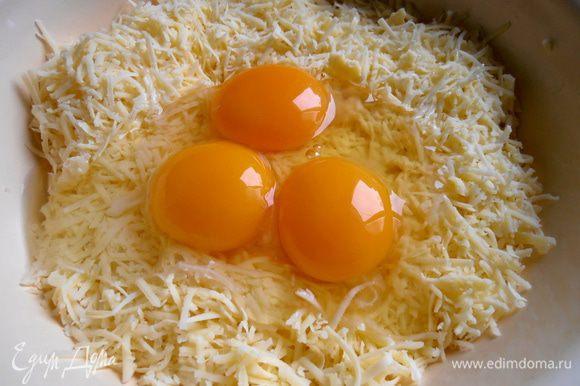 Состав-проще пареной репы... В тёртый сыр вбиваем три крупных яйца. Перемешиваем,как на горячие бутерброды (мой первый выставленный здесь рецепт,готовлю их через день!).