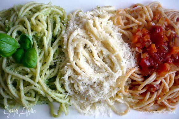 Делим пасту на три равные части и смешиваем каждую с соусом Песто, Памороло или Альфредо. Приятного аппетита, наш праздничный обед готов!