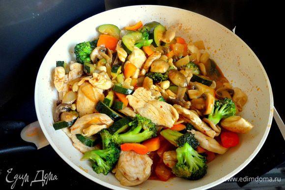 Залить соусом и, активно помешивая, немного прогреть всё вместе - для смешения вкусов и ароматов. Орехи кешью можно добавить сразу и перемешать, а можно и при подаче, посыпав сверху!