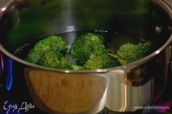 Вскипятить воду в небольшой кастрюле и отваривать брокколи 3–4 минуты, затем воду слить.